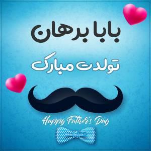 بابا برهان تولدت مبارک طرح تبریک تولد آبی