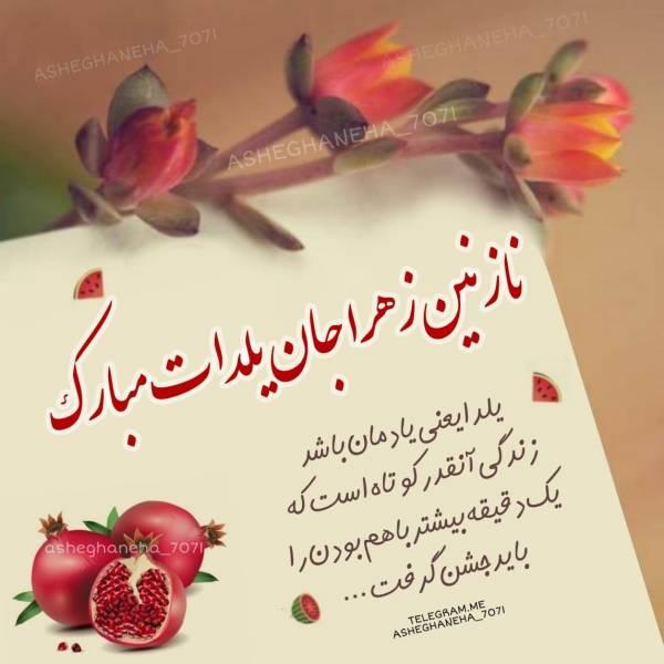 نازنین زهرا جان شب یلدات مبارک