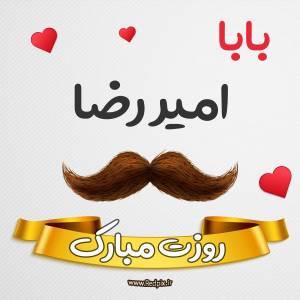 بابا امیر رضا روزت مبارک طرح روز پدر