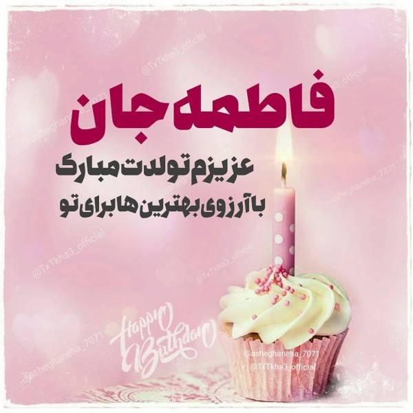 فاطمه جان عزیزم تولدت مبارک