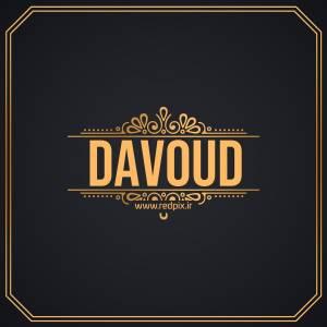 داوود به انگلیسی طرح اسم طلای Davoud