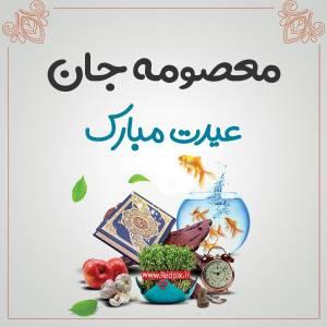 معصومه جان عیدت مبارک طرح تبریک سال نو