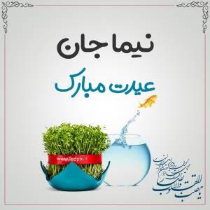 نیما جان عیدت مبارک طرح تبریک سال نو