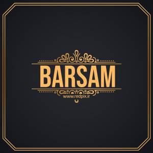 برسام به انگلیسی طرح اسم طلای Barsam