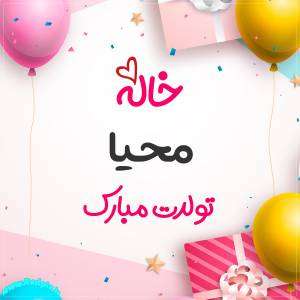 خاله محیا تولدت مبارک طرح هدیه تولد