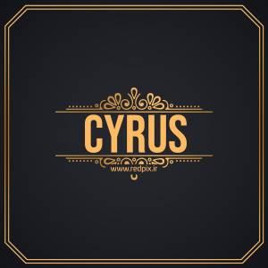 کوروش به انگلیسی طرح اسم طلای Cyrus