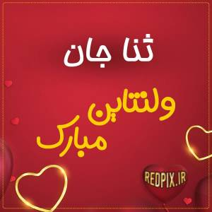 ثنا جان ولنتاین مبارک عزیزم طرح قلب