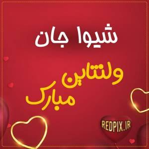 شیوا جان ولنتاین مبارک عزیزم طرح قلب