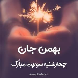 بهمن جان چهارشنبه سوریت مبارک