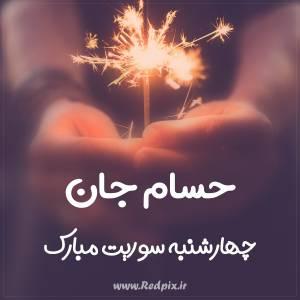 حسام جان چهارشنبه سوریت مبارک