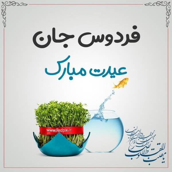 فردوس جان عیدت مبارک طرح تبریک سال نو