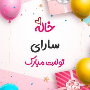 خاله سارای تولدت مبارک طرح هدیه تولد