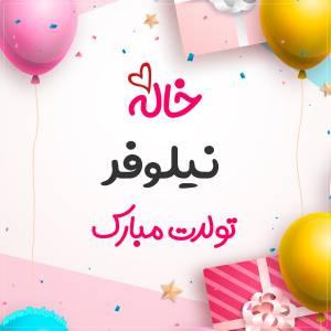 خاله نیلوفر تولدت مبارک طرح هدیه تولد