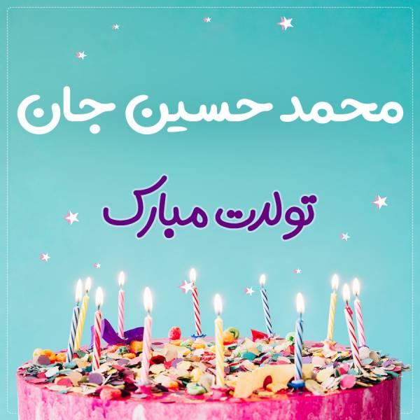 تبریک تولد محمد حسین طرح کیک تولد