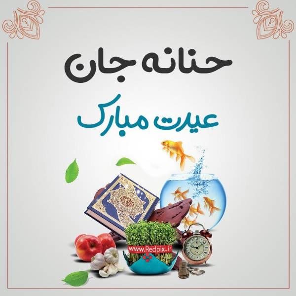 حنانه جان عیدت مبارک طرح تبریک سال نو