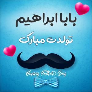 بابا ابراهیم تولدت مبارک طرح تبریک تولد آبی