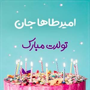 تبریک تولد امیرطاها طرح کیک تولد