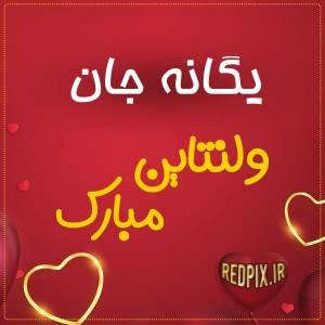 یگانه جان ولنتاین مبارک عزیزم طرح قلب
