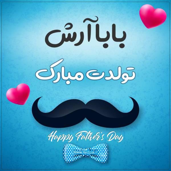 بابا آرش تولدت مبارک طرح تبریک تولد آبی