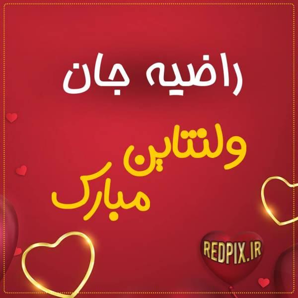 راضیه جان ولنتاین مبارک عزیزم طرح قلب