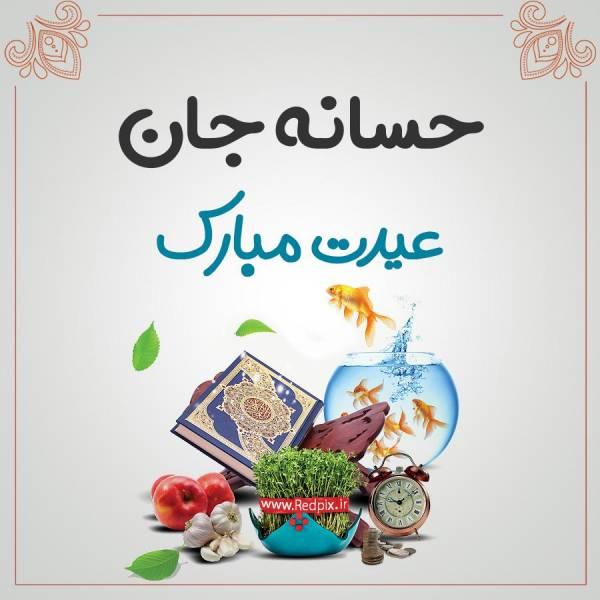 حسانه جان عیدت مبارک طرح تبریک سال نو