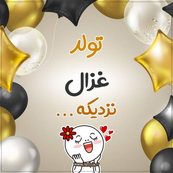 تولد غزال نزدیکه طرح بادکنک طلایی تولدم مبارک