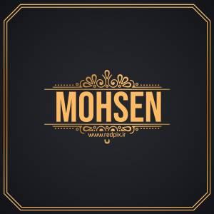 محسن به انگلیسی طرح اسم طلای Mohsen