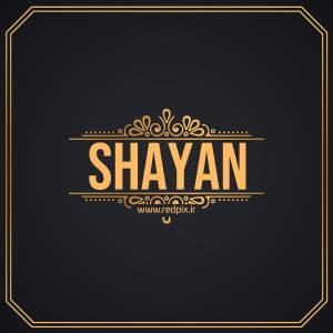 شایان به انگلیسی طرح اسم طلای Shayan
