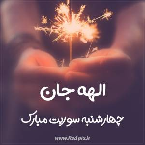 الهه جان چهارشنبه سوریت مبارک