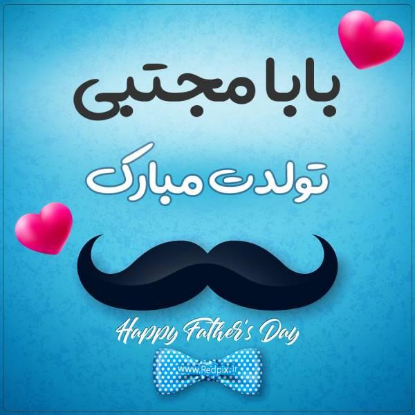 بابا مجتبی تولدت مبارک طرح تبریک تولد آبی