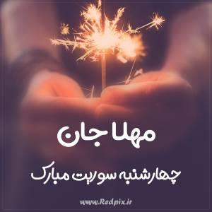 مهلا جان چهارشنبه سوریت مبارک