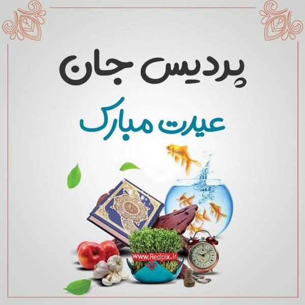 پردیس جان عیدت مبارک طرح تبریک سال نو