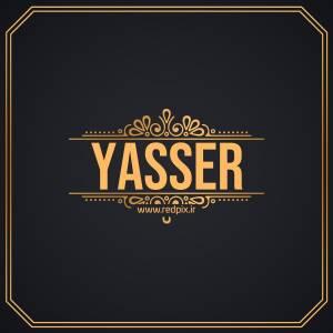 یاسر به انگلیسی طرح اسم طلای Yasser