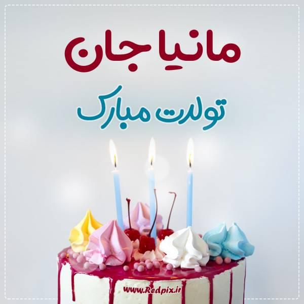 مانیا جان تولدت مبارک طرح کیک تولد