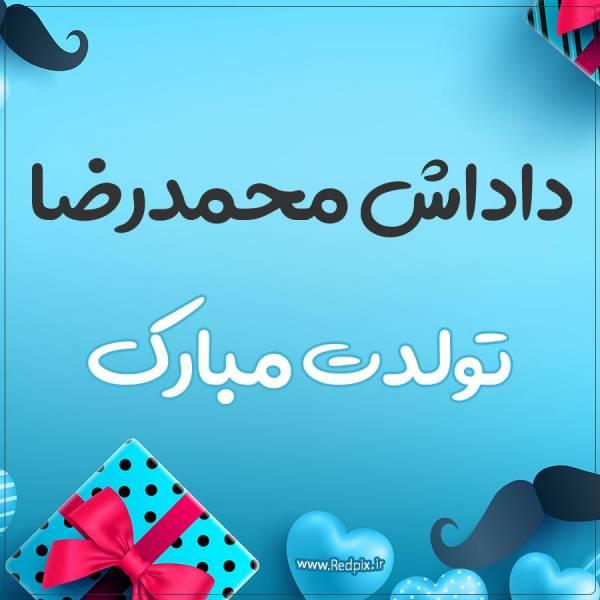 داداش عزیزم محمدرضا جان تولدت مبارک طرح کادو آبی