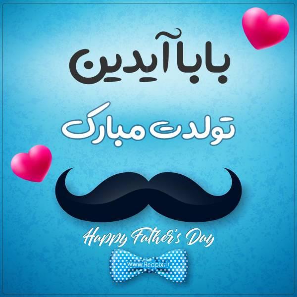 بابا آیدین تولدت مبارک طرح تبریک تولد آبی