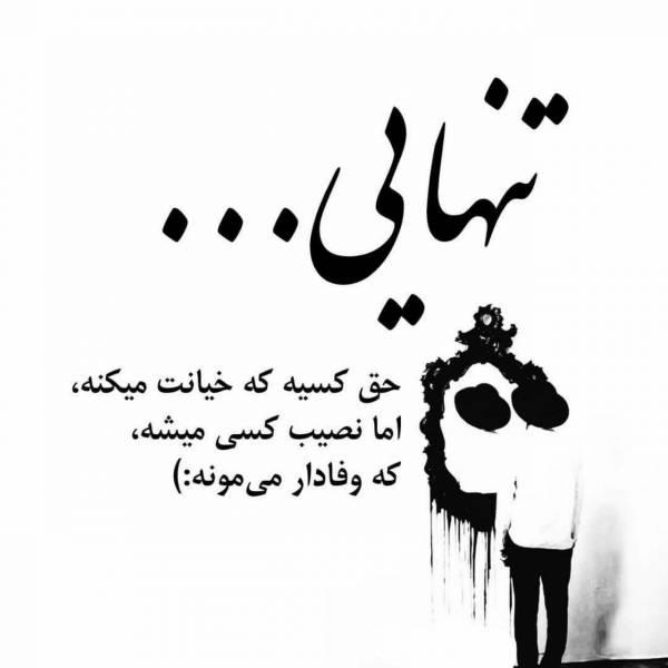 تنهایی حق کسیه که خیانت میکنه