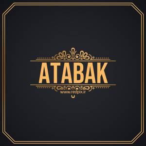 اتابک به انگلیسی طرح اسم طلای Atabak