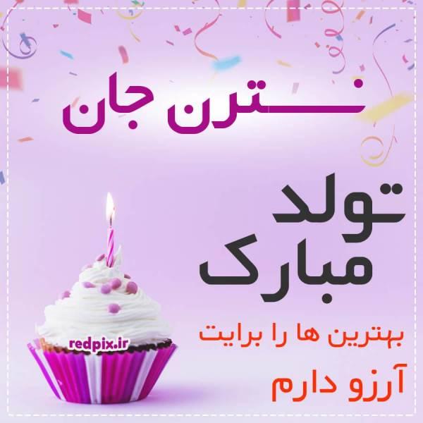 نسترن جان تولدت مبارک عزیزم طرح کیک تولد