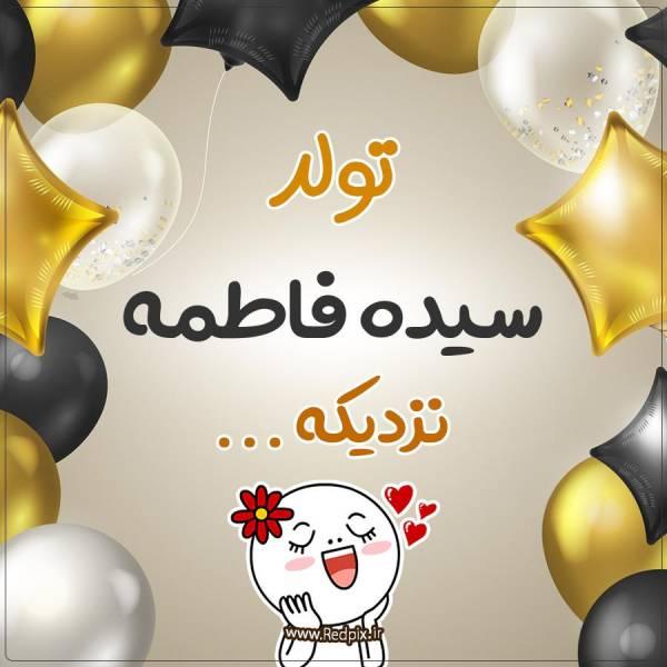 تولد سیده فاطمه نزدیکه طرح بادکنک طلایی تولدم مبارک