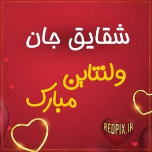شقایق جان ولنتاین مبارک عزیزم طرح قلب
