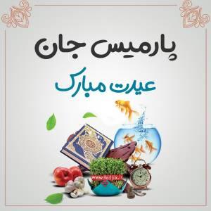 پارمیس جان عیدت مبارک طرح تبریک سال نو