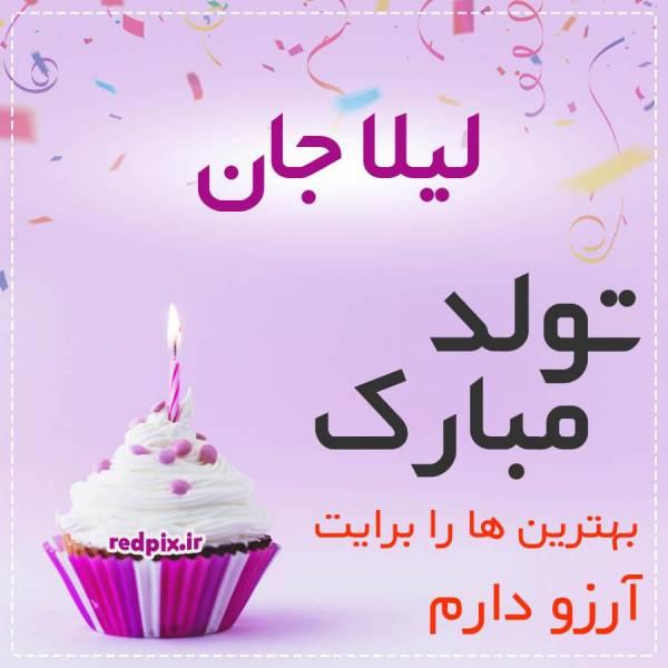لیلا جان تولدت مبارک عزیزم طرح کیک تولد