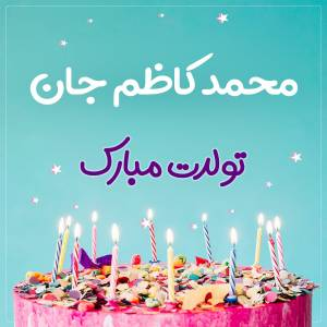 تبریک تولد محمد کاظم طرح کیک تولد
