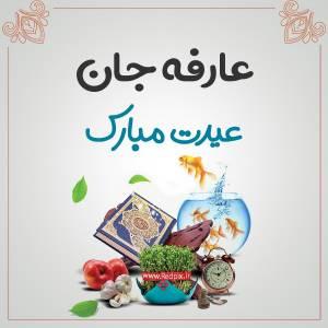 عارفه جان عیدت مبارک طرح تبریک سال نو