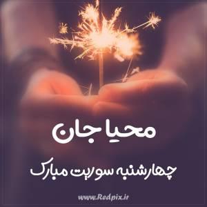 محیا جان چهارشنبه سوریت مبارک