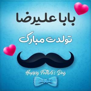 بابا علیرضا تولدت مبارک طرح تبریک تولد آبی