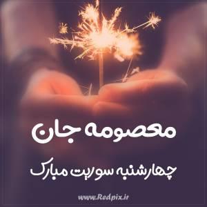 معصومه جان چهارشنبه سوریت مبارک