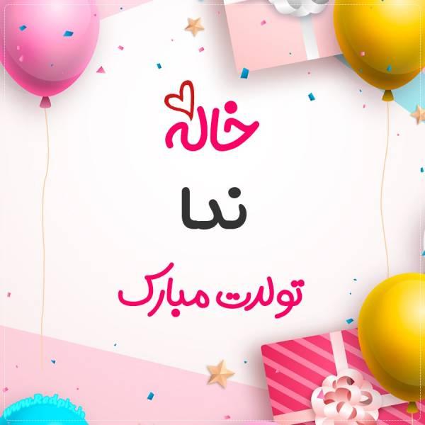 خاله ندا تولدت مبارک طرح هدیه تولد