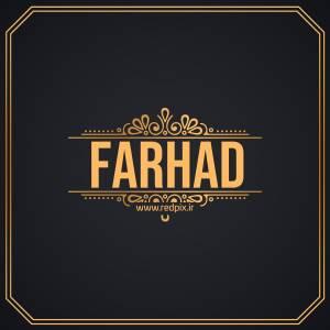 فرهاد به انگلیسی طرح اسم طلای Farhad